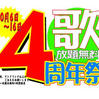 カラオケ茶屋にっぷる4周年開店記念祭!!