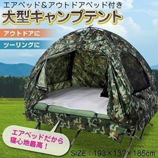 SIS キャンプテント 71122AL 迷彩 新品未開封