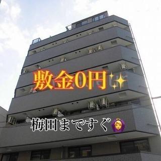 敷金0円❣️梅田近物件🙆