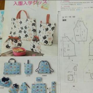 📌入園、入学準備品の        縫製お手伝い ¥200〜