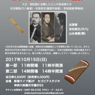【今週末!】祈り ~箏・尺八コンサート in 藤沢
