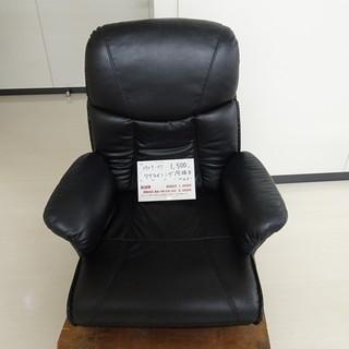 リクライニング座椅子(2909-37)