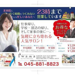 夜間カット¥2,200