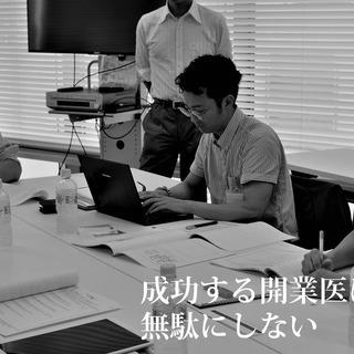 【開業医向け】現役医師によるクリニック経営セミナー