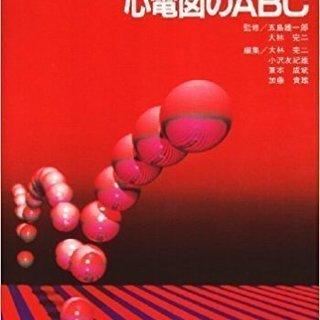 心電図のABC 改訂2版