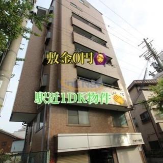 敷金0円🙆 駅近1DK物件✨