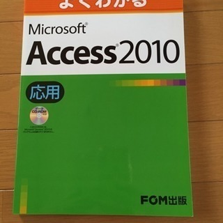 商談中 MOS Access2010 応用