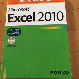 MOS よくわかる Excel2010