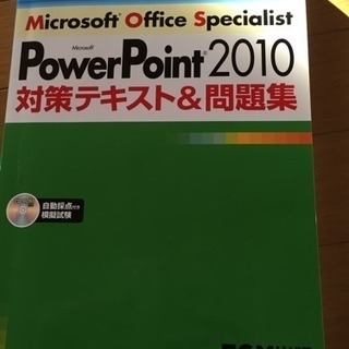 MOS PowerPoint2010