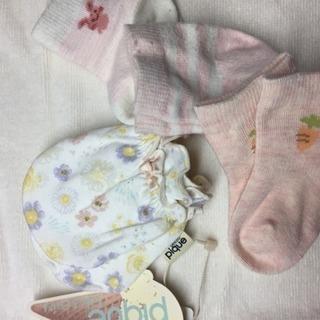 ミトン、新生児靴下、オムツセット✨