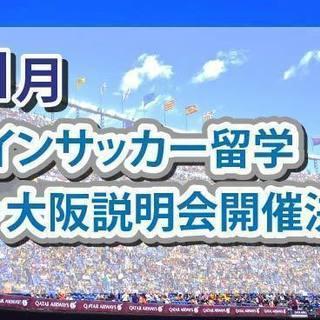 スペインサッカー留学 東京説明会