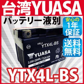 新品 海外ユアサ YUASA バイクバッテリー YTX4L-BS ...