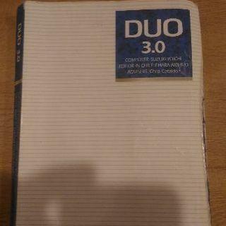 duoの例文