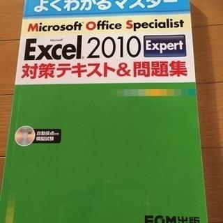 MOS Excel2010Expert