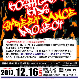 【こしがやキッズストリートダンスプロジェクト