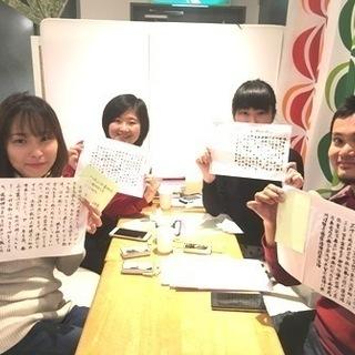 10/24(火) 書写クラブ
