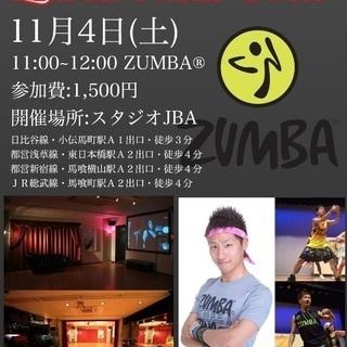 【ZUMBA®】11月4日(土)楽しくダイエット♪【サークル】