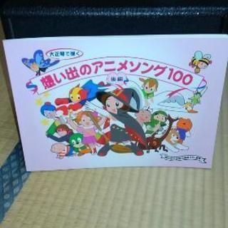 中古品 大正琴 琴伝流教本 アニメ100後編