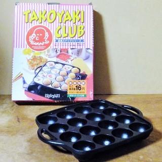イシガキ産業 TAKYAKI CLUB たこ焼きクラブ タコ焼き...