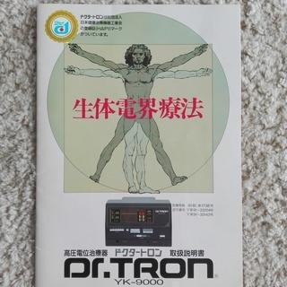 ドクタートロン「YK9000 黒色」の取り扱い説明書