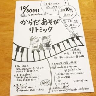 【残席4組】 2歳〜からだあそびリトミック開講!