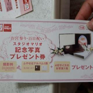 スタジオマリオ撮影料と商品代合計13800円分のプレゼント券