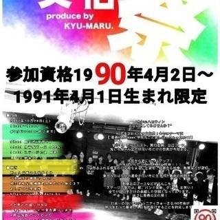 90年生まれ限定!文化祭