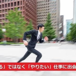 【10月22日(日)開催】無限天職セミナー~後悔しない就職・転職を...