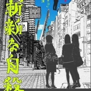 朗読劇 斬新な自殺
