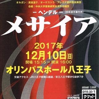 中央大学音楽研究会混声合唱団 第54回定期演奏会のお知らせ