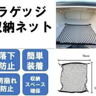 ☆新品☆  ラゲージネット トランク ネット SUV ミニバン