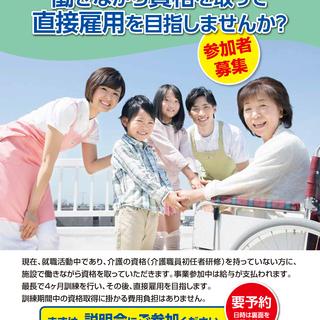 【静岡県委託】介護人材育成事業 介...