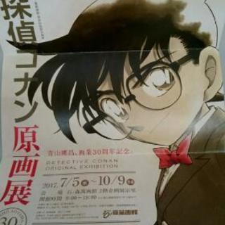 急募 10/9まで 名探偵コナン原画展