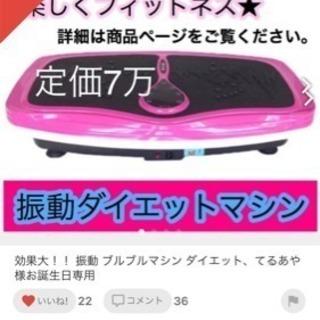 振動 マシン MUSIC SPORT SLIMMER リモコン操作...