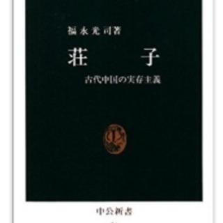 荘子 ~古代中国の実存主義~