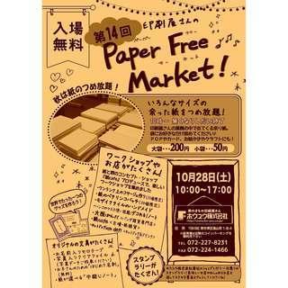 【秋は紙のつめ放題♪ 第14回 印刷屋さんのペーパーフリマ開催です!】