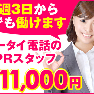 《 さいたま 》大手量販店ケータイPRスタッフ|未経験大歓迎!