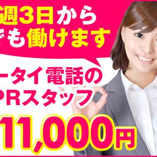 《 北戸田 》大手量販店ケータイPRスタッフ|未経験大歓迎!