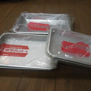 アルミ★調理用深形バット(大)(中)(小)各2枚 ホクセイアルミ...