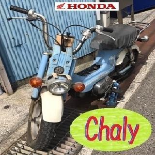 ★★★希少!シャリーCF50Z 後期Zシリーズ★お値引きあり★5...