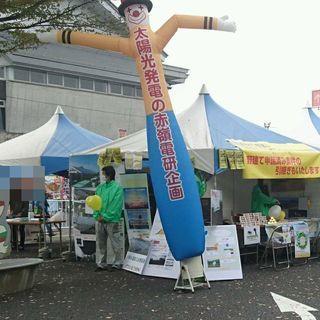 10月21日22日のかしま祭り(かしまフェスタ)で太陽光発電・蓄電...
