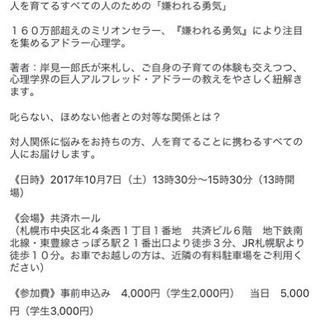 10月7日(土)嫌われる勇気札幌講演会