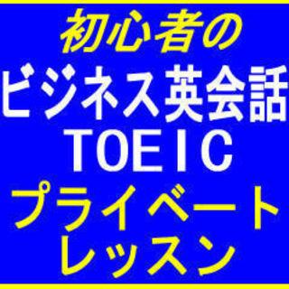 実践的!ビジネス英会話&英語学習 ★TOEIC対策も - ビギナー...