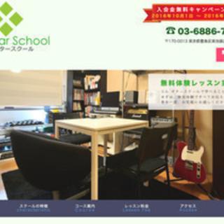 エルギタースクール 中野教室