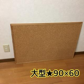 【値下げ!】大型コルクボード★