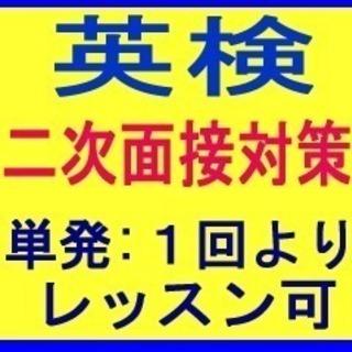英検 二次面接対策レッスン ★短期単発:1回より!マンツーマン個人...