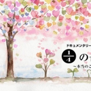 『1/4の奇跡』上映会 入江富美子監督講演会