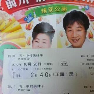 前川清、中村美津子新歌舞伎座ペアチケット