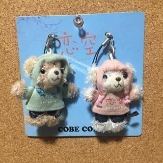 COBE COBE  映画「恋空」ストラップ