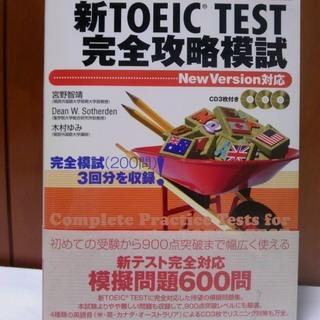 新品!TOEIC TEST完全攻略模試(未開封)